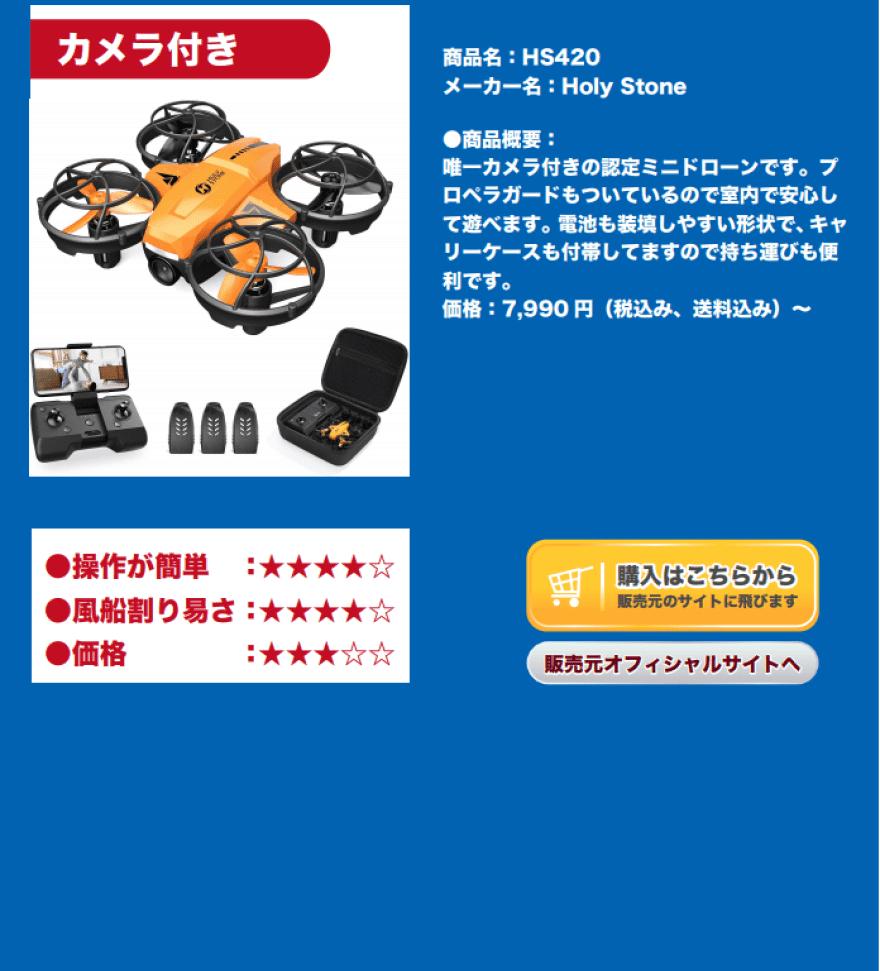 Holy Stone,バッテリー3個,カメラ付き,ミニドローンの説明文の画像